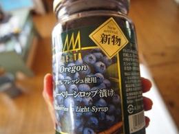 ものすごく目が疲れるのでブルーベリーシロップ漬けを買いました.jpg