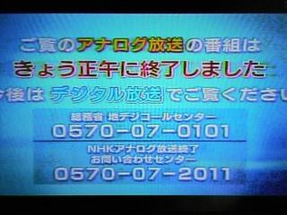 姉と兄やんはTVの前に正座して昭和の終わりを・・・(笑).jpg