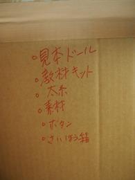 箱の上に中身を記入.jpg