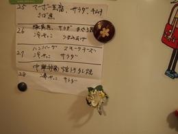 麻婆豆腐を作って野菜を切って.jpg