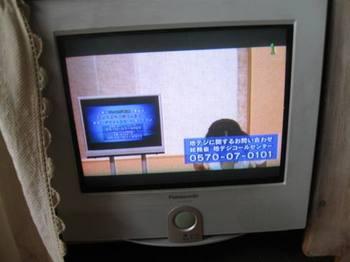 正午ちょうどにアナログ放送終了 アナウンサーのお辞儀と.jpg