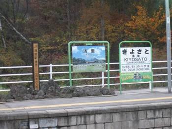 清里駅.jpg